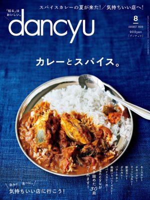 dancyu 8月号