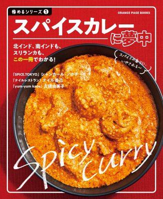 新作スパイスカレー・レシピ本の発売となりました! オレンジページ(極めるシリーズ1)スパイスカレーに夢中